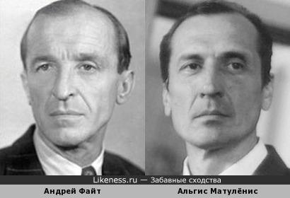 Андрей Файт и Альгис Матулёнис похожи