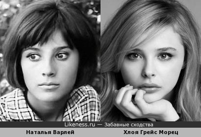Иногда Наталья Варлей и Хлоя Грейс Морец похожи