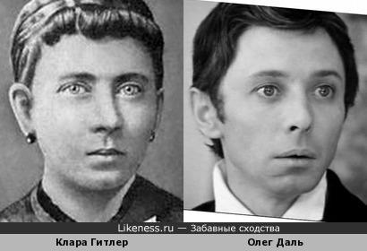 Клара Гитлер и Олег Даль похожи