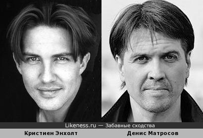 Кристиен Энхолт и Денис Матросов похожи