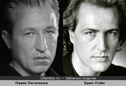 Павел Лычников и Брюс Пэйн похожи
