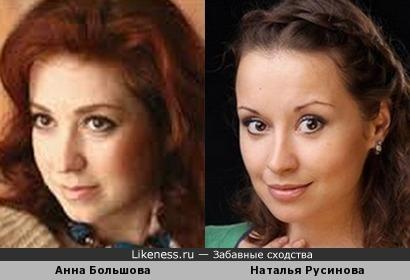 Анна Большова и Наталья Русинова похожи
