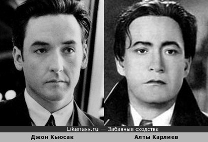 Джон Кьюсак и Алты Карлиев похожи