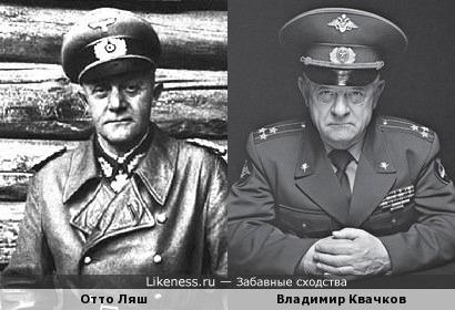 Генерал Ляш и полковник Квачков