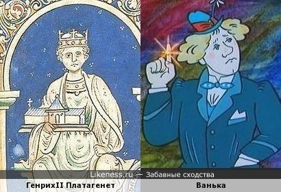 """ГенрихII похож на Ваньку из """"Волшебного кольца"""""""