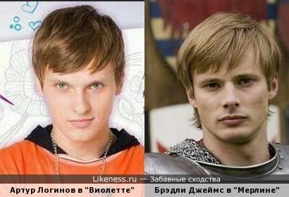 Два Артура
