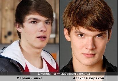 Алексей Коряков похож на Марвина Линке