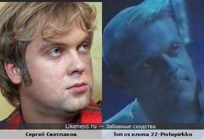 Сергей Светлаков похож на типа из клипа