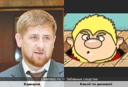 Домовой похож с Кадыровым