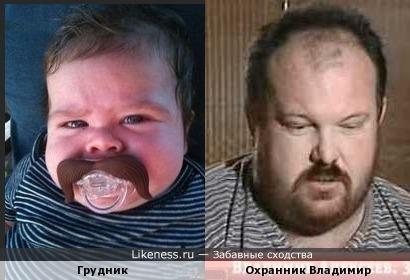Охранник Владимир в детстве.