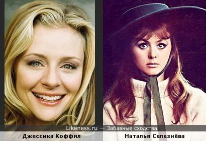 Джессика Коффил похожа на Наталью Селезнёву