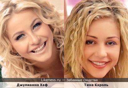 Джулианна Хаф на Тину Кароль