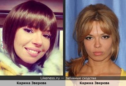 Карина Зверева не всегда похожа на саму себя
