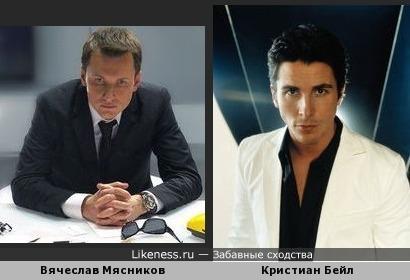 Вячеслав Мясников похож на Кристиана Бейла