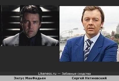 Энгус МакФадьен немного похож на Сергея Нетиевского