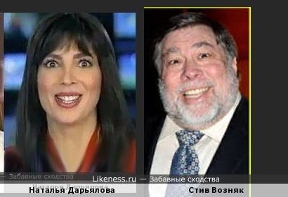 улыбки Стива Возняка и Натальи Дарьяловой