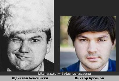Ждислав Бексински немного был похож на Виктора Аргонова
