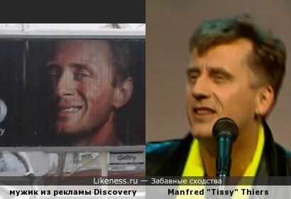 "певец Manfred ""Tissy"" Thiers и мужик из рекламы Discovery на баннере в Уфе"