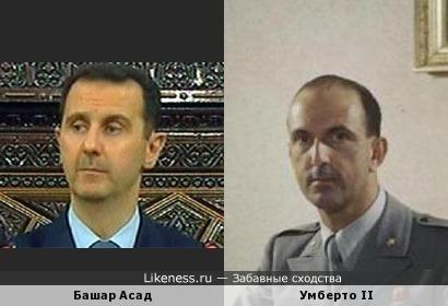 Король Италии Умберто II и Башар Асад