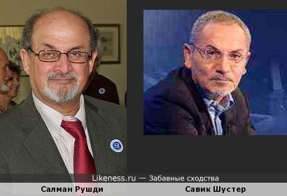 Салман Рушди и Савик Шустер