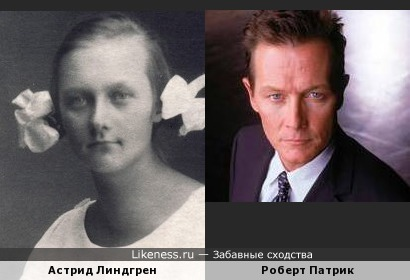 Астрид Линдгрен и Роберт Патрик