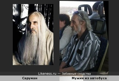 Пассажир, похожий на Сарумана