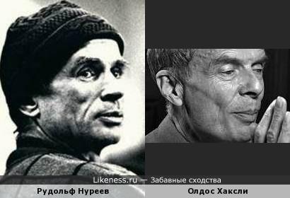 Олдос Хаксли и Рудольф Нуреев чутка похожи были