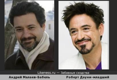 Андрей Малаев-Бабель и Роберт Дауни-младший чем-то похожи