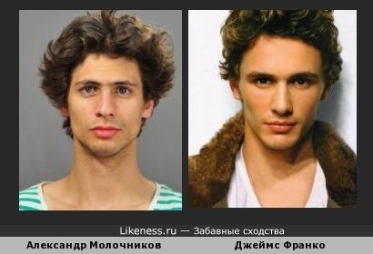 Александр молочников похож на Джемса Франко