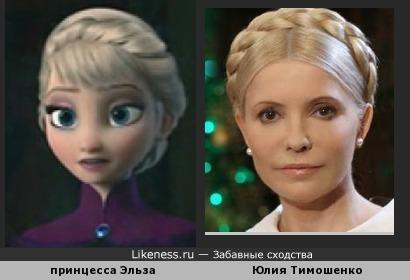 Принцесса Эльза из Холодного сердца похожа на Юлию Тимошенко