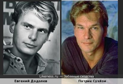 Евгений Додолев похож на Патрика Суэйзи