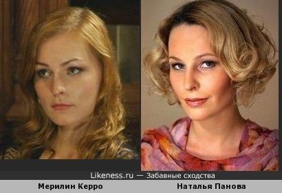 Мерилин Керро похожа на Наталью Панову