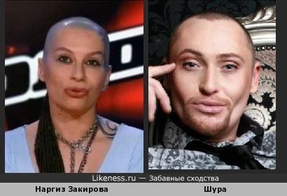 Наргиз Закирова и певец Шура неожиданно похожи )