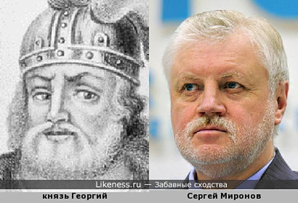 Сергей Миронов напоминает древнерусского князя или витязя (шелома не хватает)
