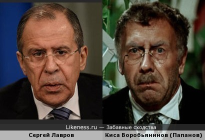 Лавров похож на Кису Воробьянинова, только усы добавить и волосы взъерошить )