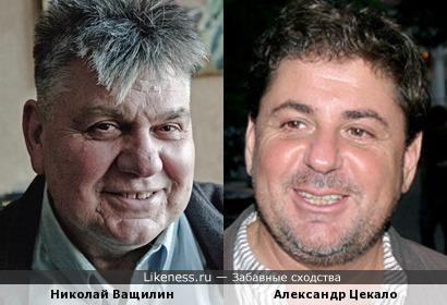 Николай Ващилин и Александр Цекало