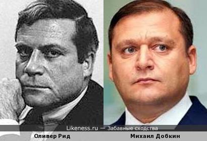 Оливер Рид и Михаил Добкин