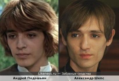 Андрей Подошьян и Александр Шепс