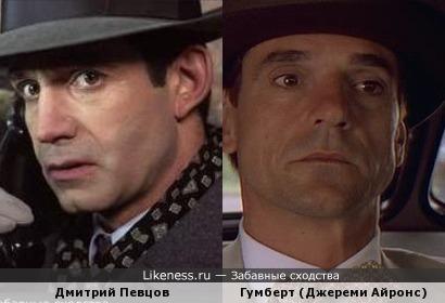 Дмитрий Певцов похож на Гумберта )