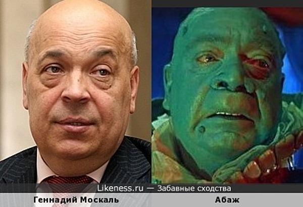 Геннадий Москаль похож на Абажа )
