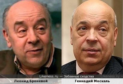 Геннадий Москаль и Леонид Броневой