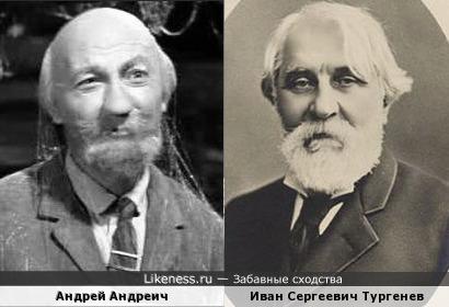 Андрей Андреич и Иван Сергеич