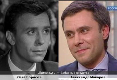 Александр Макаров похож на молодого Олега Борисова