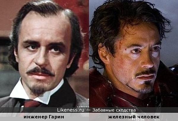 Инженер Гарин (Олег Борисов) и Железный человек (Роберт Дауни-Младший)