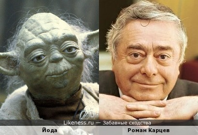 Йода напомнил Романа Карцева