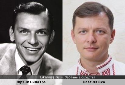 Олег Ляшко похож на молодого Фрэнка Синатру