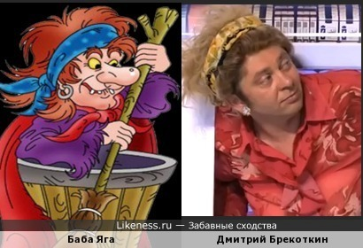 Баба Яга на картинке из интернета похожа на Дмитрия Брекоткина в образе