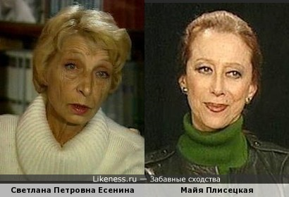Светлана Петровна Есенина, племянница Сергея Есенина чем-то похожа на Майю Плисецкую