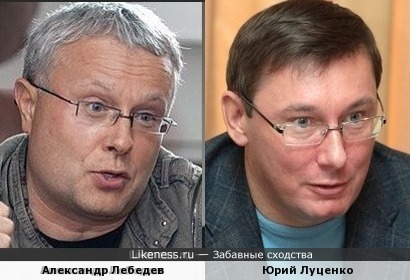 Александр Лебедев и Юрий Луценко
