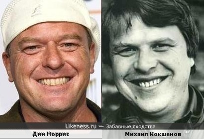 Дин Норрис и Михаил Кокшенов, замечательные улыбки )))